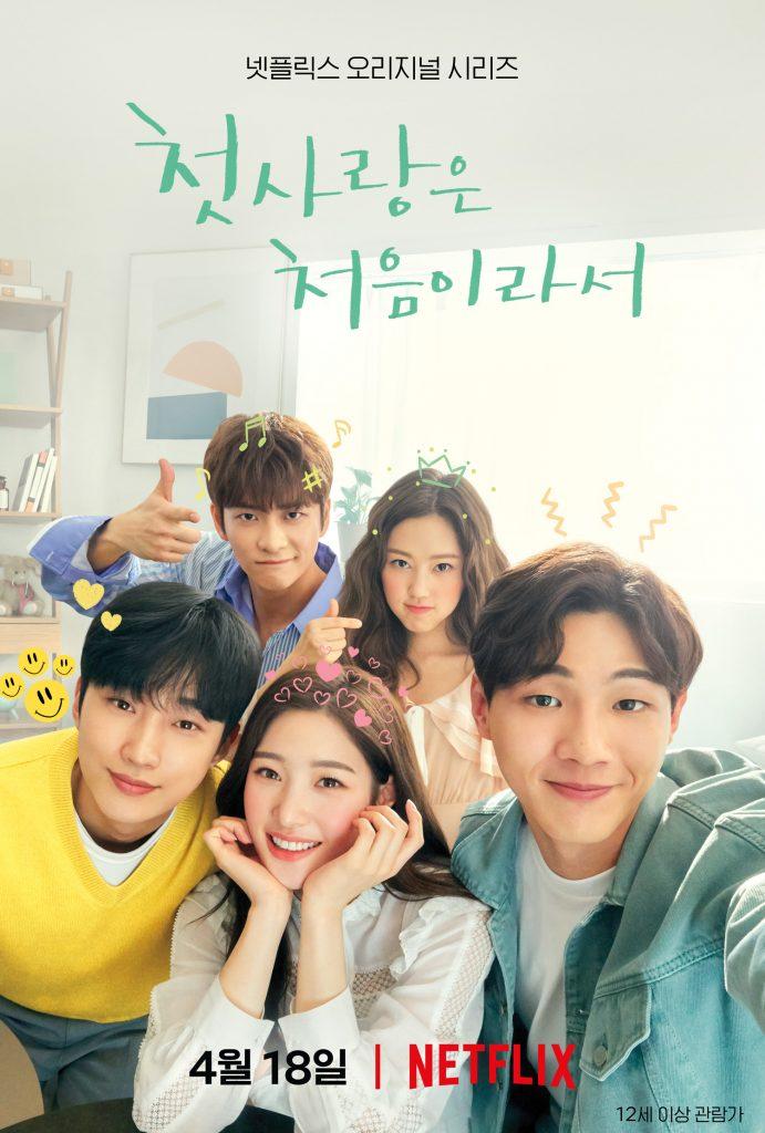 Because It's First Love sinopsis-kdrama-fama-idol-tv-show-comedia-romantica-estrenos-2019-nuevos-corea-novelas-coreanas-acotres-actrices-rank-lista-mejores-dramas-mundiales-mundo-tendencia-Su vida privada-Her Private Life-netflix-surcorena-series- Jung Chae-yeon de DIA y Jung Jin-young de B1A4.