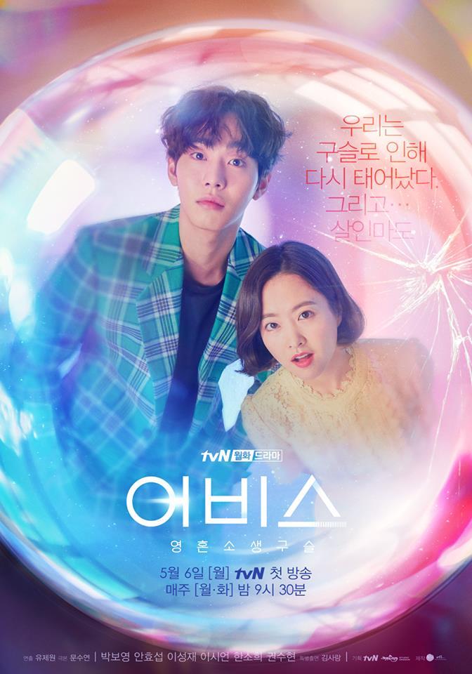 Abyss nuevo drama coreano 2019-abyss drama-viki-netflix-reparto-capitulos-korean drama-abyss korean drama episode 1