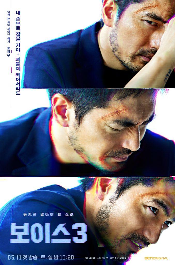 dramas coreanos-comedias romanticas-estrenos-nuevos- 2019-tendencia-famosos-farandula coreana 2019-Voice Drama Temporada 3-dorama-drama- Voice Drama Temporada 3