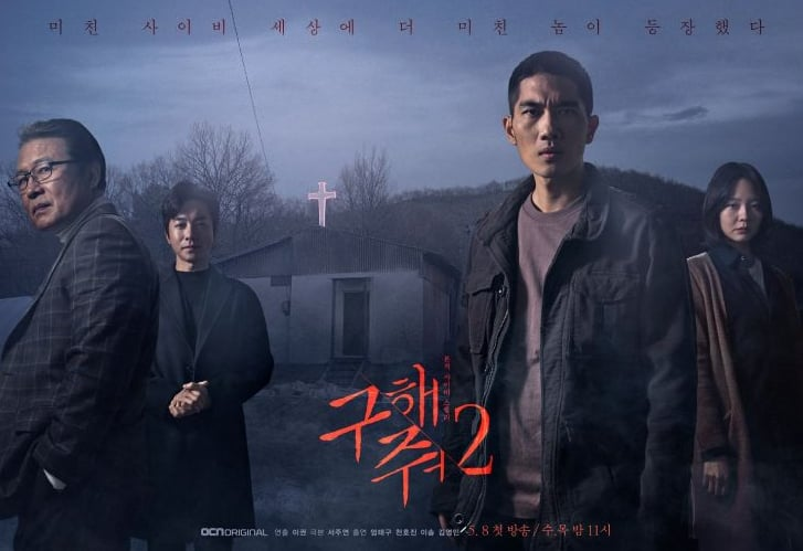 Save me drama coreano nueva temporada- capitulos sub español - wallpaper - temporada 2