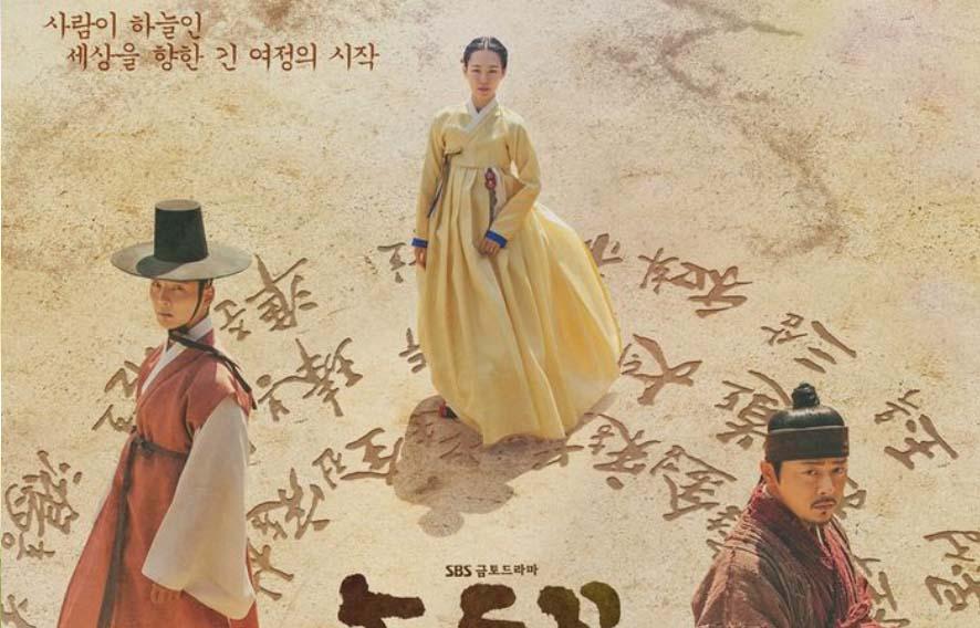 Mejores Dramas 2019/ Mung Bean Flower