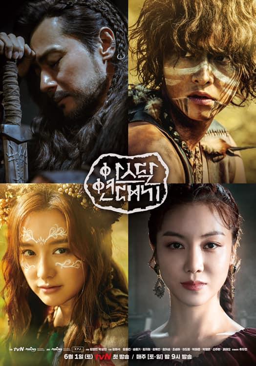 drama coreano Arthdal Chronicles - nuevo drama coreano - estrenos de drama coreano - drama protagonizado por Song Joong ki